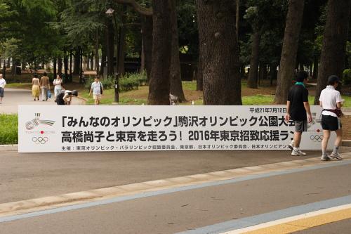 駒沢公園31キロ高橋尚子と東京を走ろう