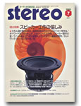 STEREO7月号を見た