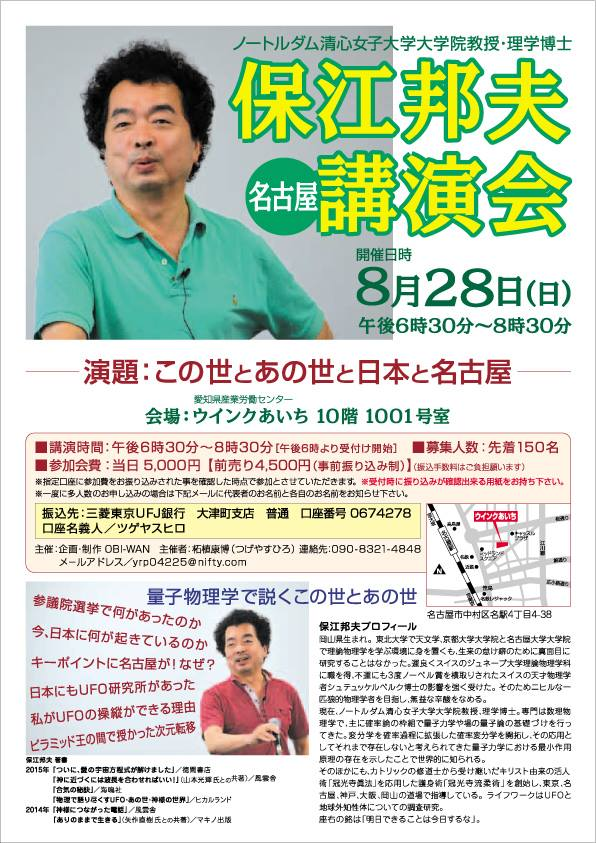 8月28日(日)保江邦夫「名古屋」講演会のお知らせ