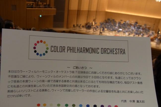 カラー・フィルハーモニックオーケストラ@めぐろパーシモンホール