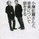小澤征爾さんと、音楽について話をするに出て来た音楽を聴く